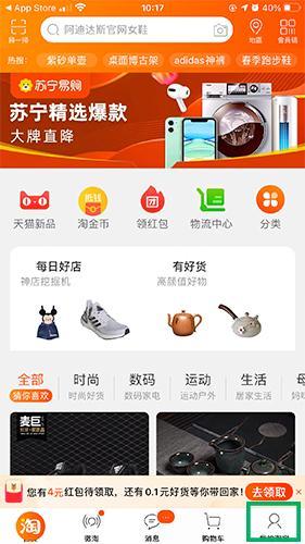 Click vào mục My Taobao để tiến hành đăng nhập vào hệ thống